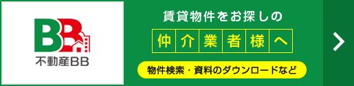 不動産流通サービス(ログイン画面)
